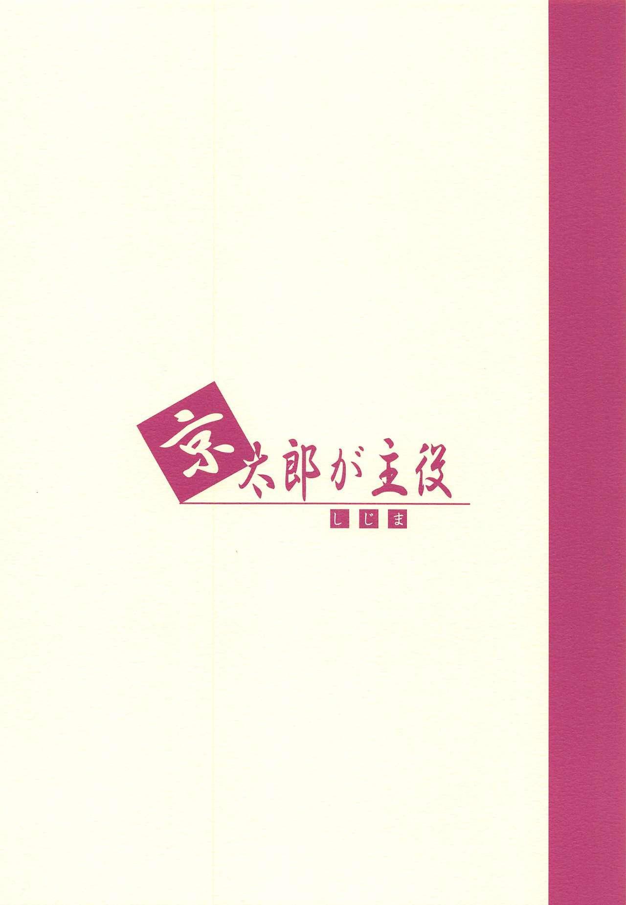 Kyoutarou ga Shuyaku 17