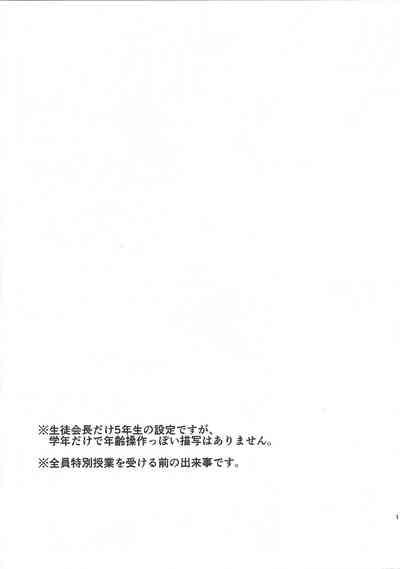 Boku, ore, watashi no seitsū jijō 1
