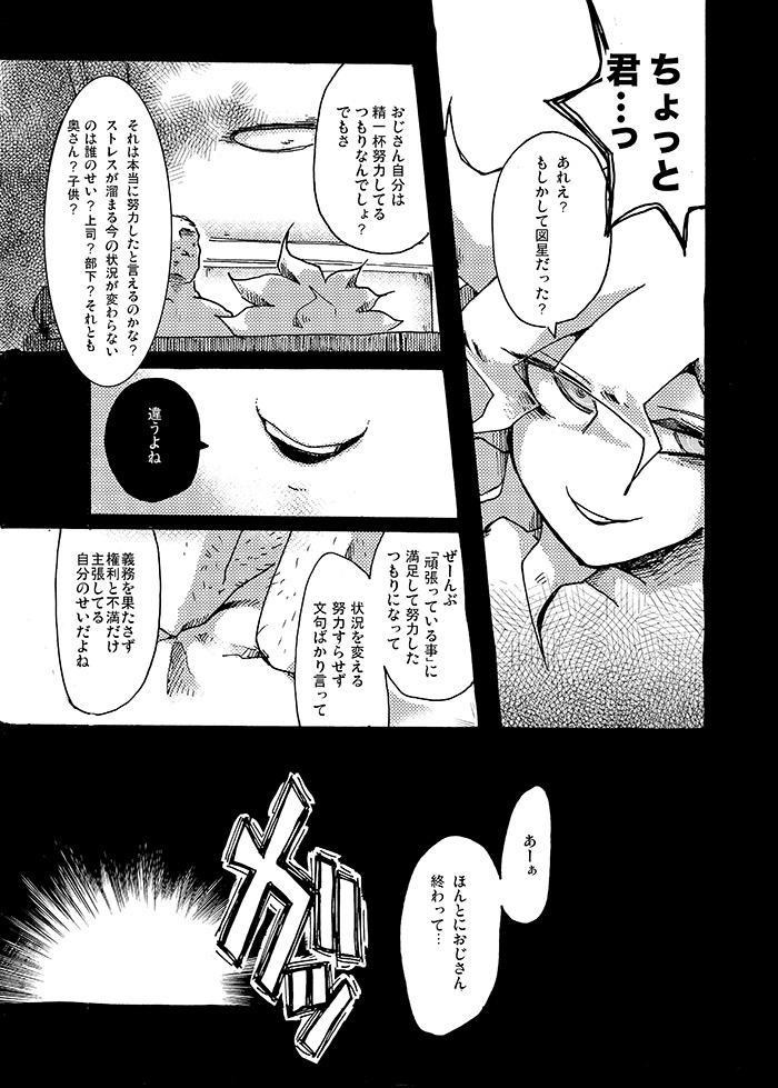 Yagate Shounen Wa Higeki O Aishi Chiri Suteba Ni Izon Suru 11