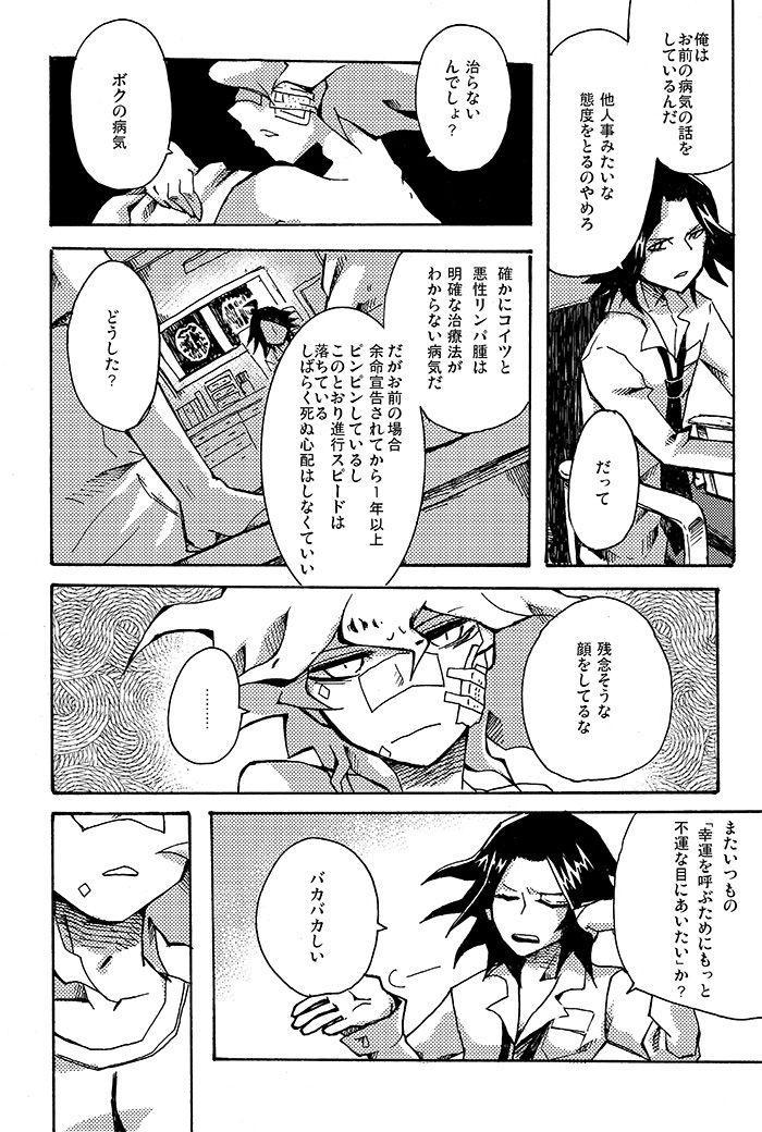 Yagate Shounen Wa Higeki O Aishi Chiri Suteba Ni Izon Suru 18