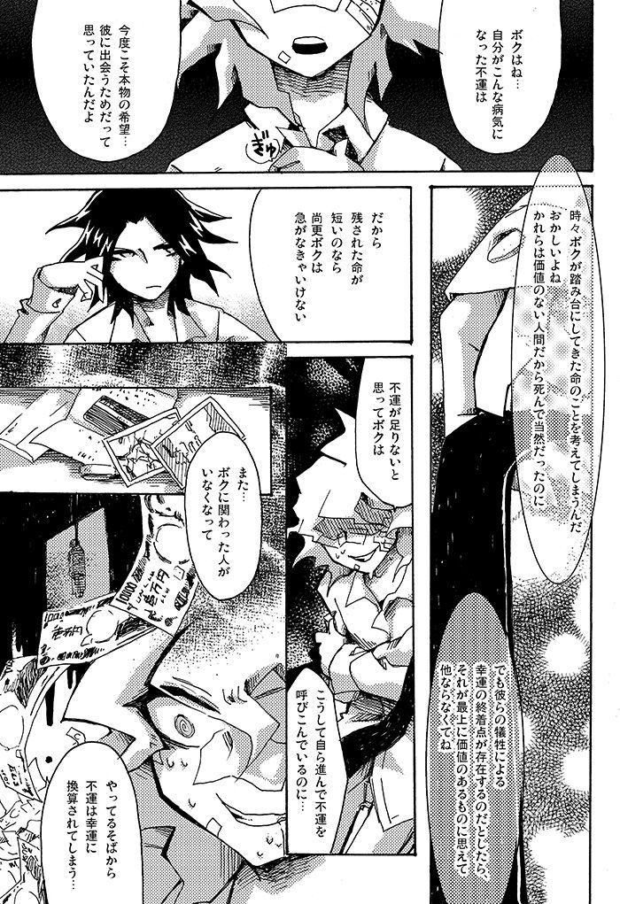 Yagate Shounen Wa Higeki O Aishi Chiri Suteba Ni Izon Suru 21