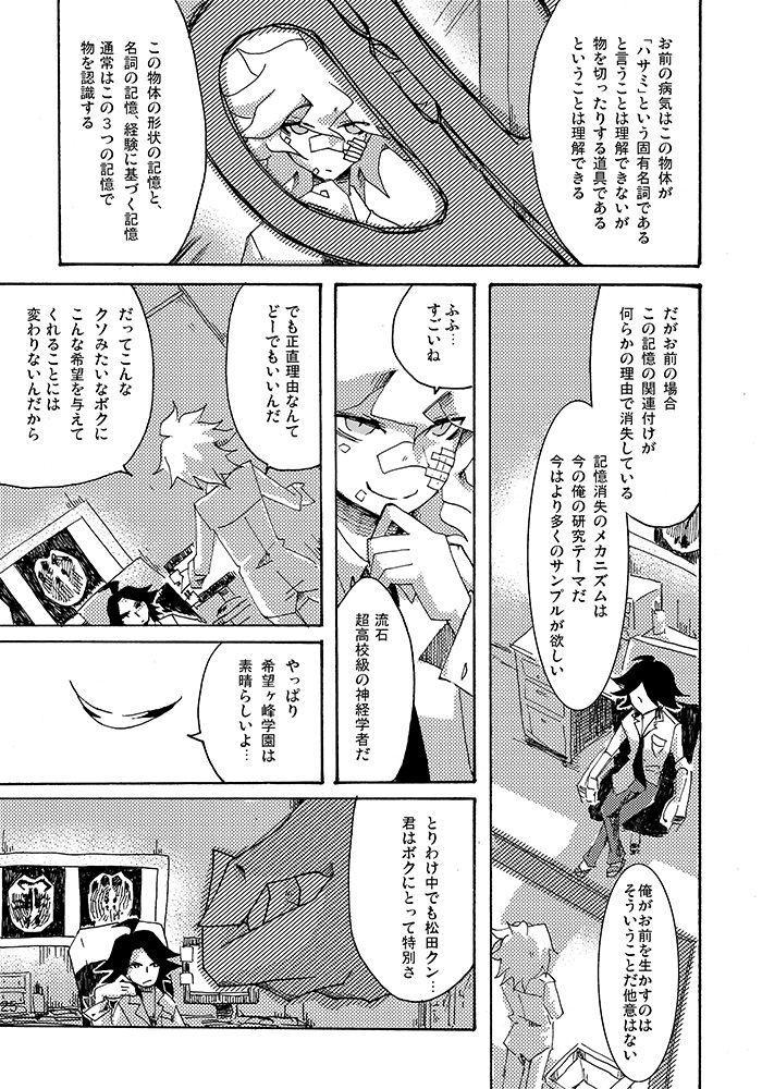 Yagate Shounen Wa Higeki O Aishi Chiri Suteba Ni Izon Suru 25
