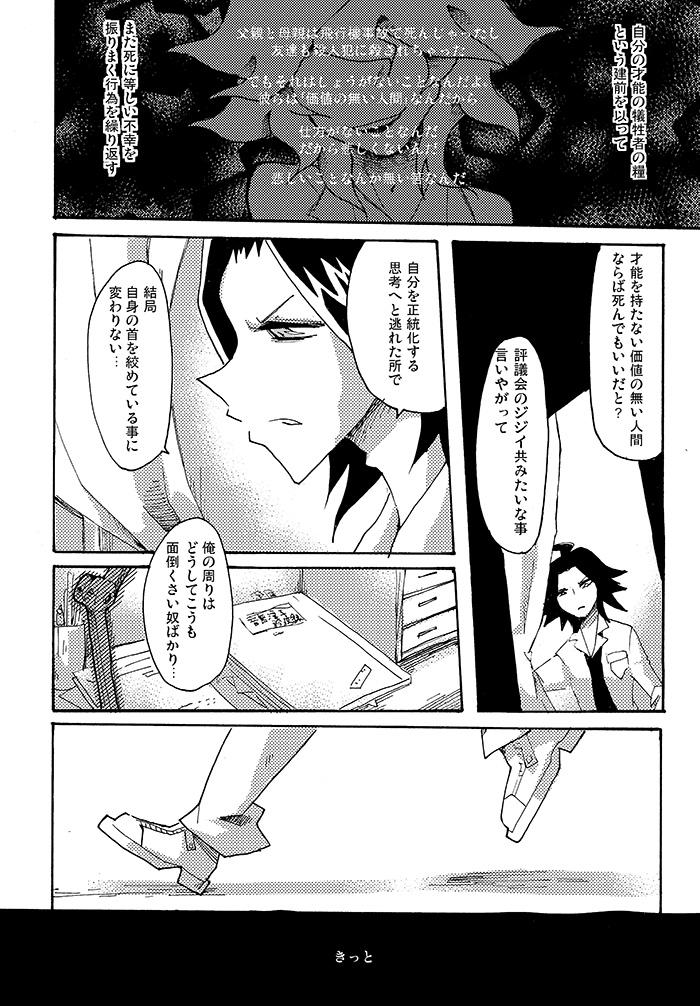 Yagate Shounen Wa Higeki O Aishi Chiri Suteba Ni Izon Suru 28