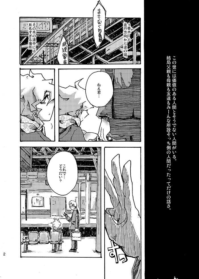 Yagate Shounen Wa Higeki O Aishi Chiri Suteba Ni Izon Suru 2