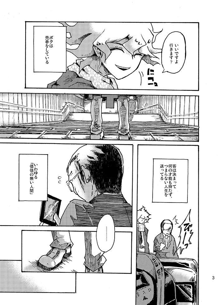 Yagate Shounen Wa Higeki O Aishi Chiri Suteba Ni Izon Suru 3