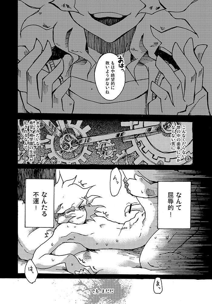 Yagate Shounen Wa Higeki O Aishi Chiri Suteba Ni Izon Suru 8