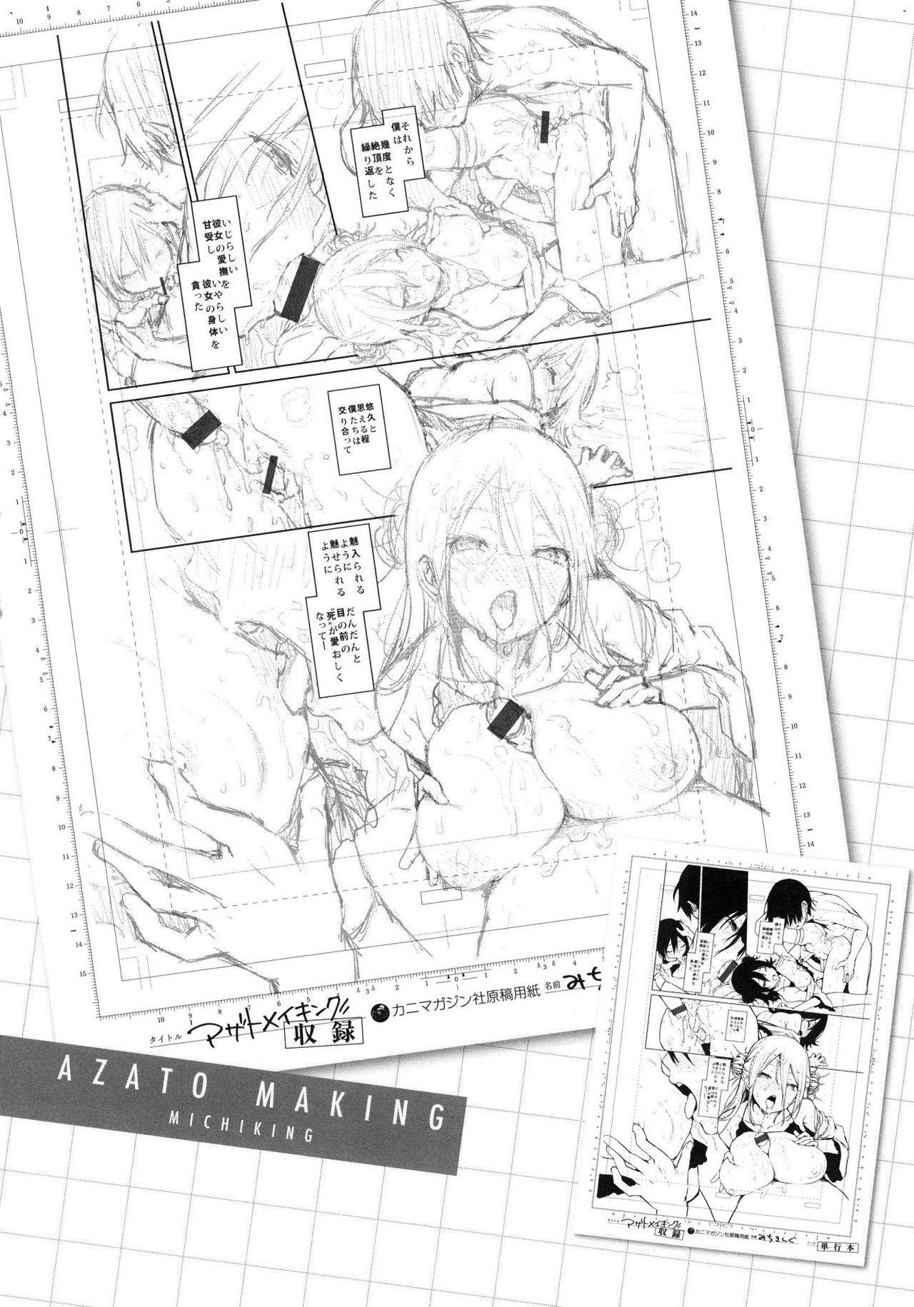 Azato Making Shokai Genteiban 179