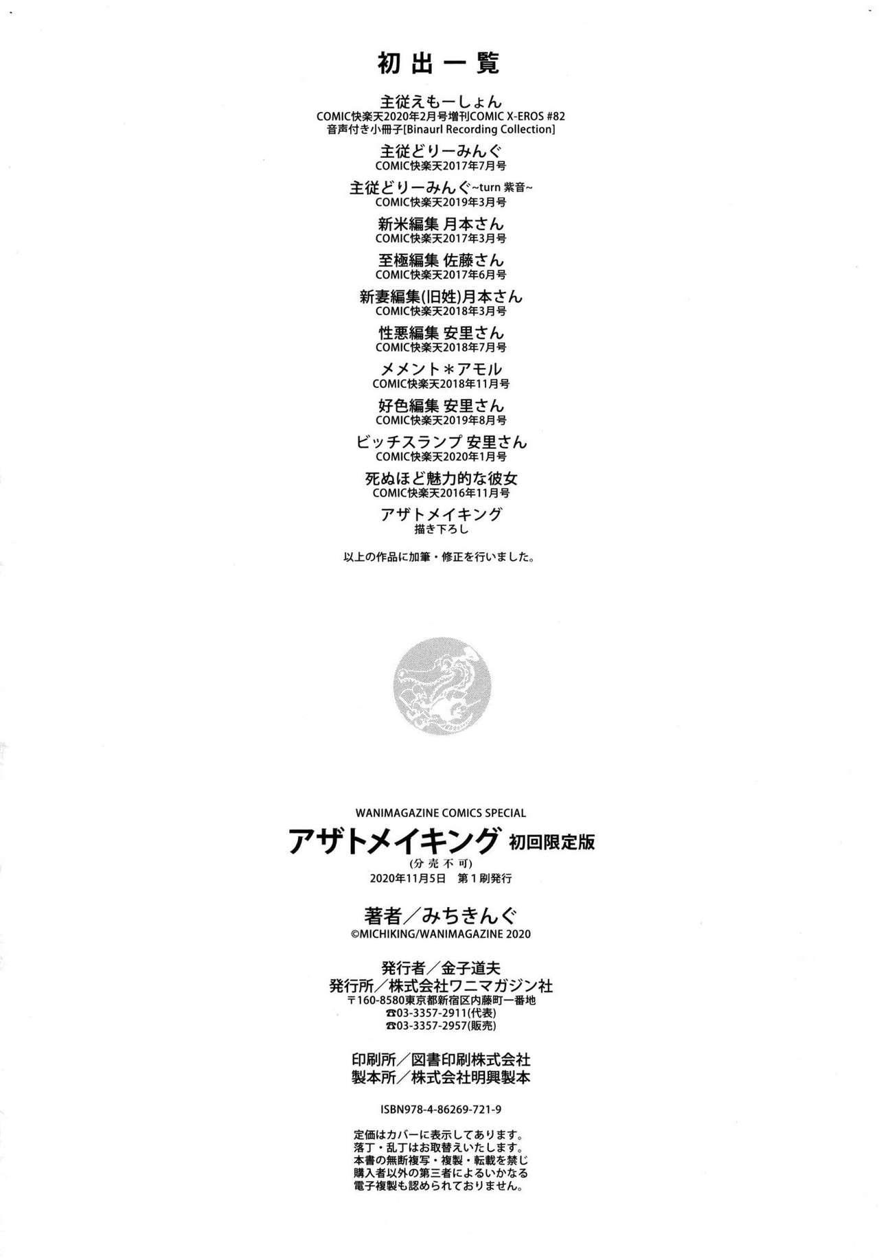 Azato Making Shokai Genteiban 188