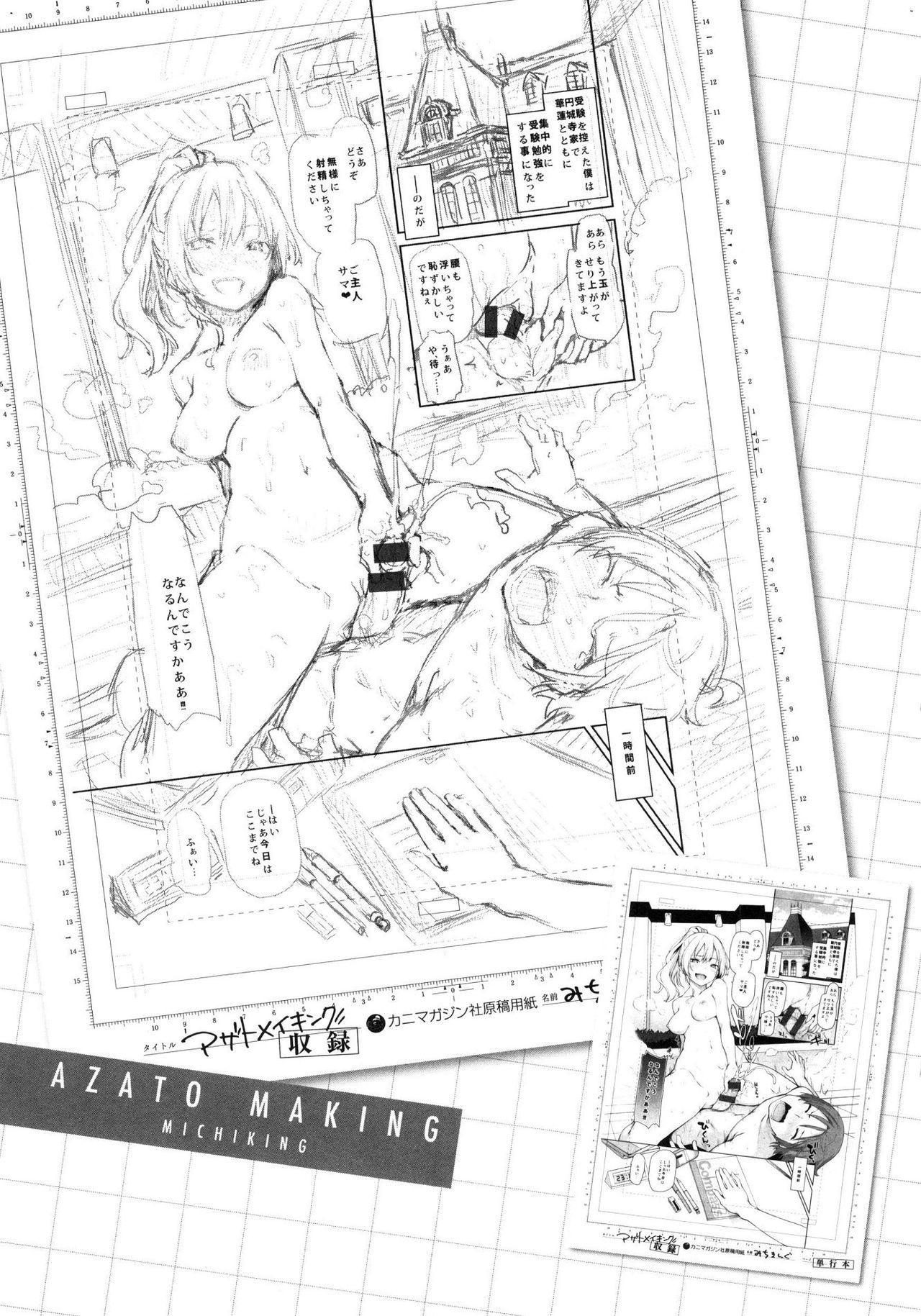 Azato Making Shokai Genteiban 35