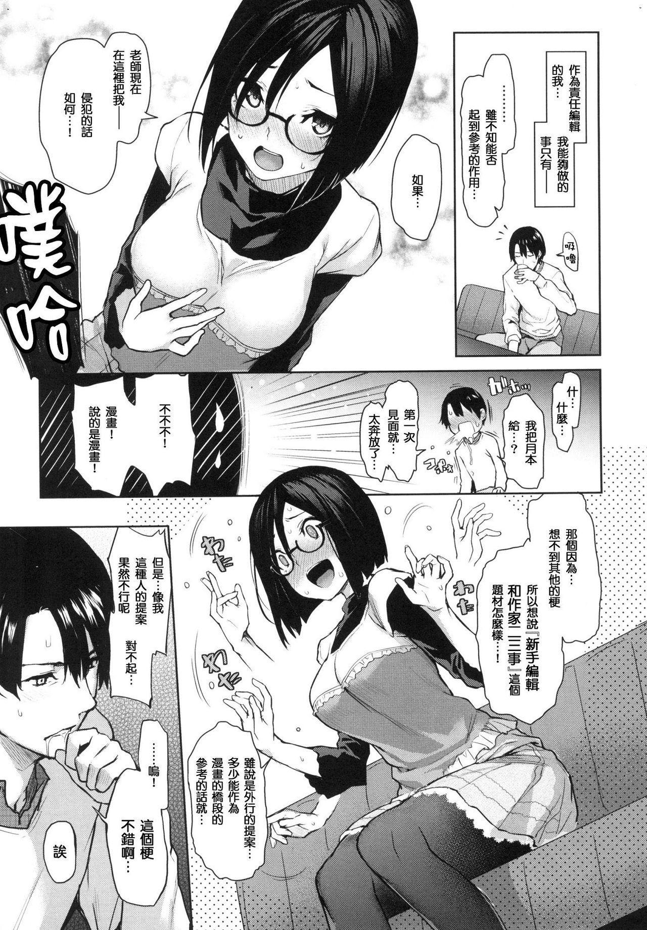 Azato Making Shokai Genteiban 41