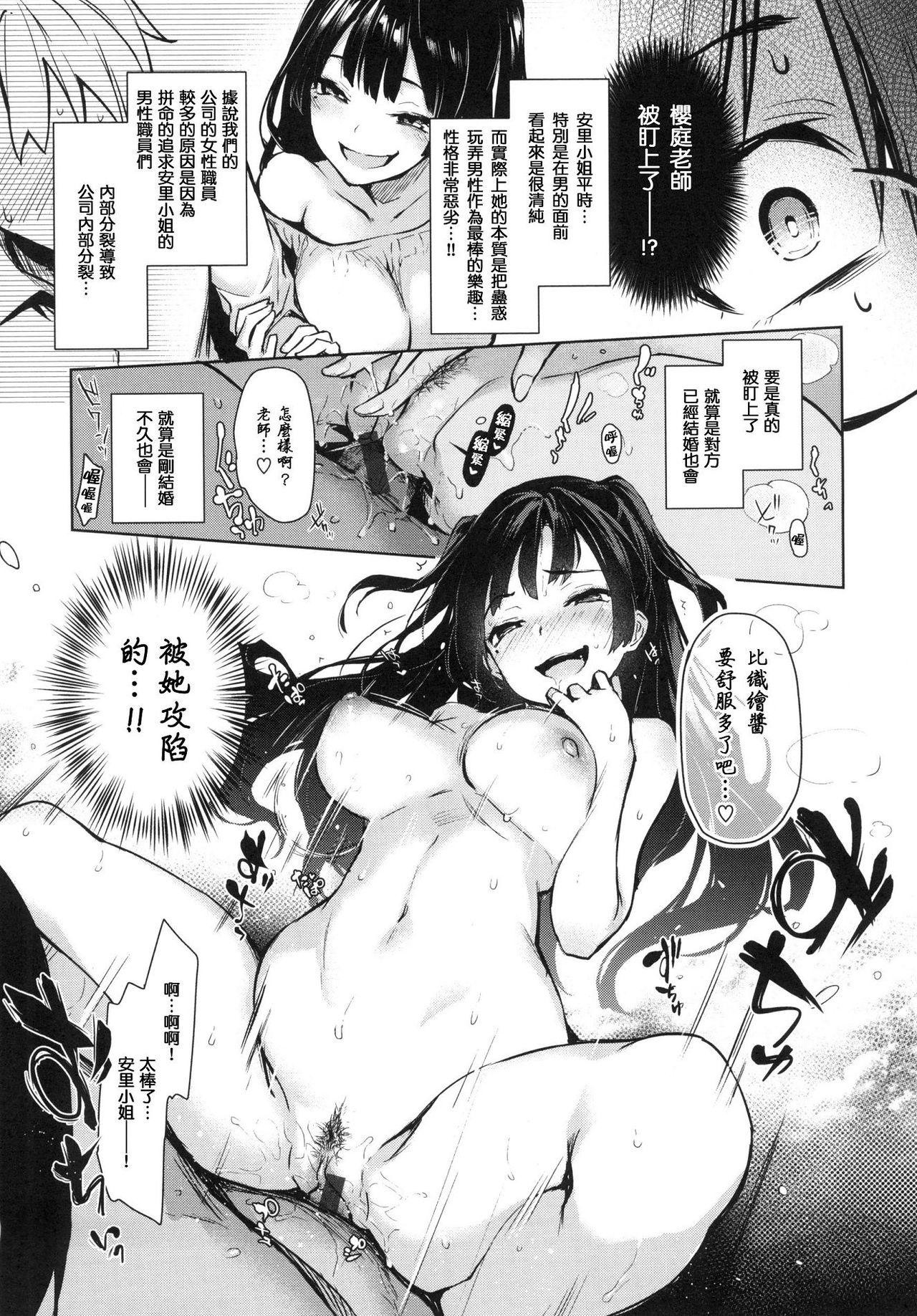 Azato Making Shokai Genteiban 75