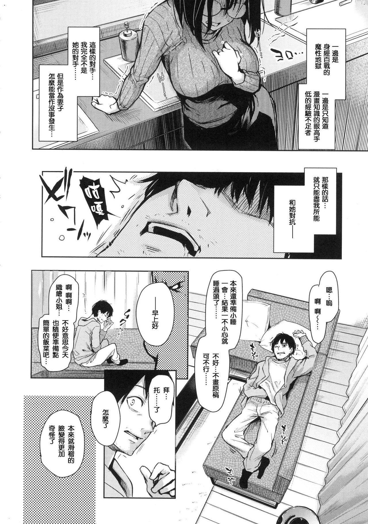 Azato Making Shokai Genteiban 76