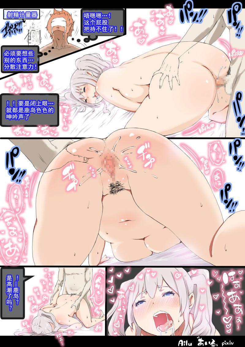 Kashima-san to... 12