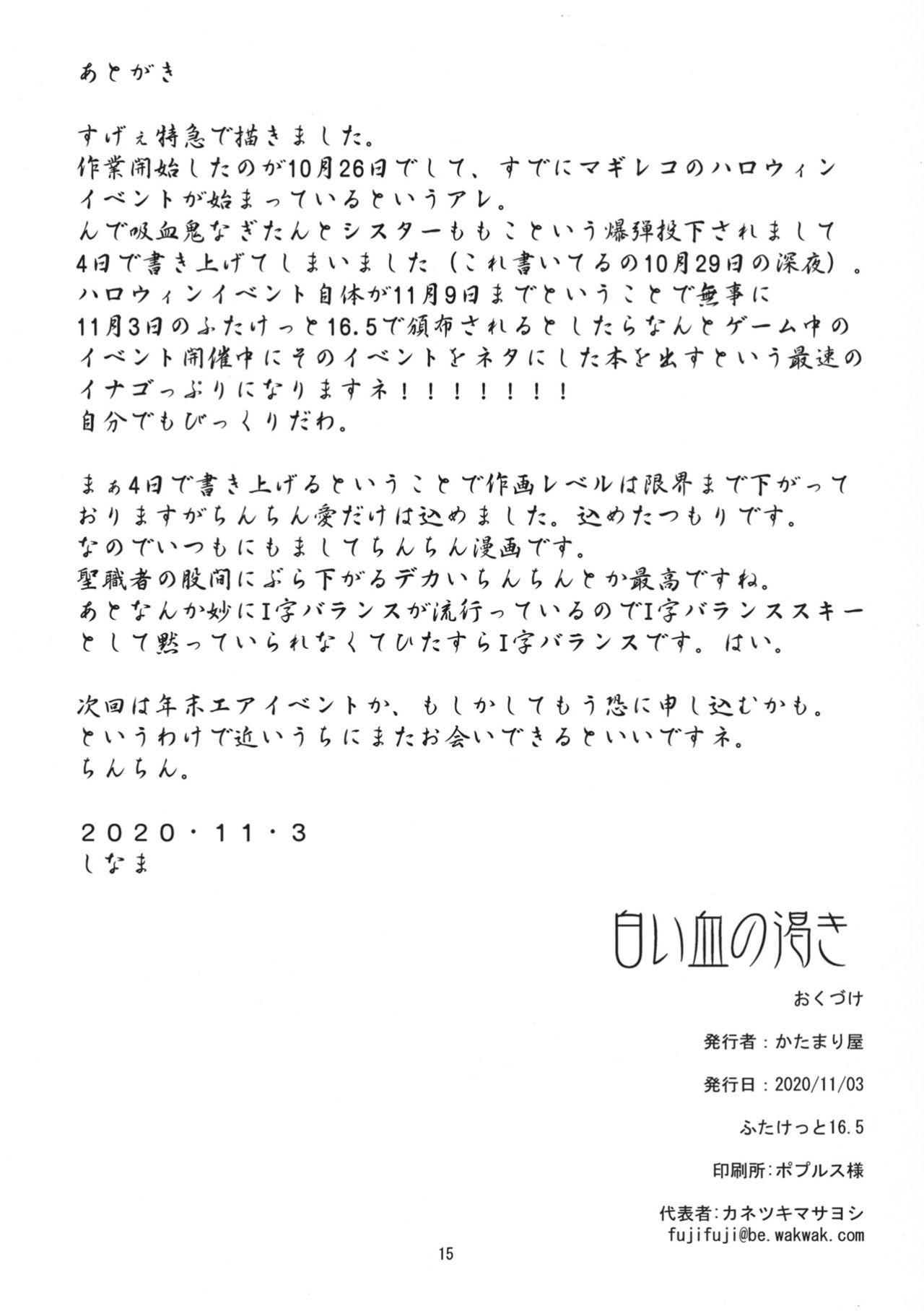 Shiroi chinokawaki 14