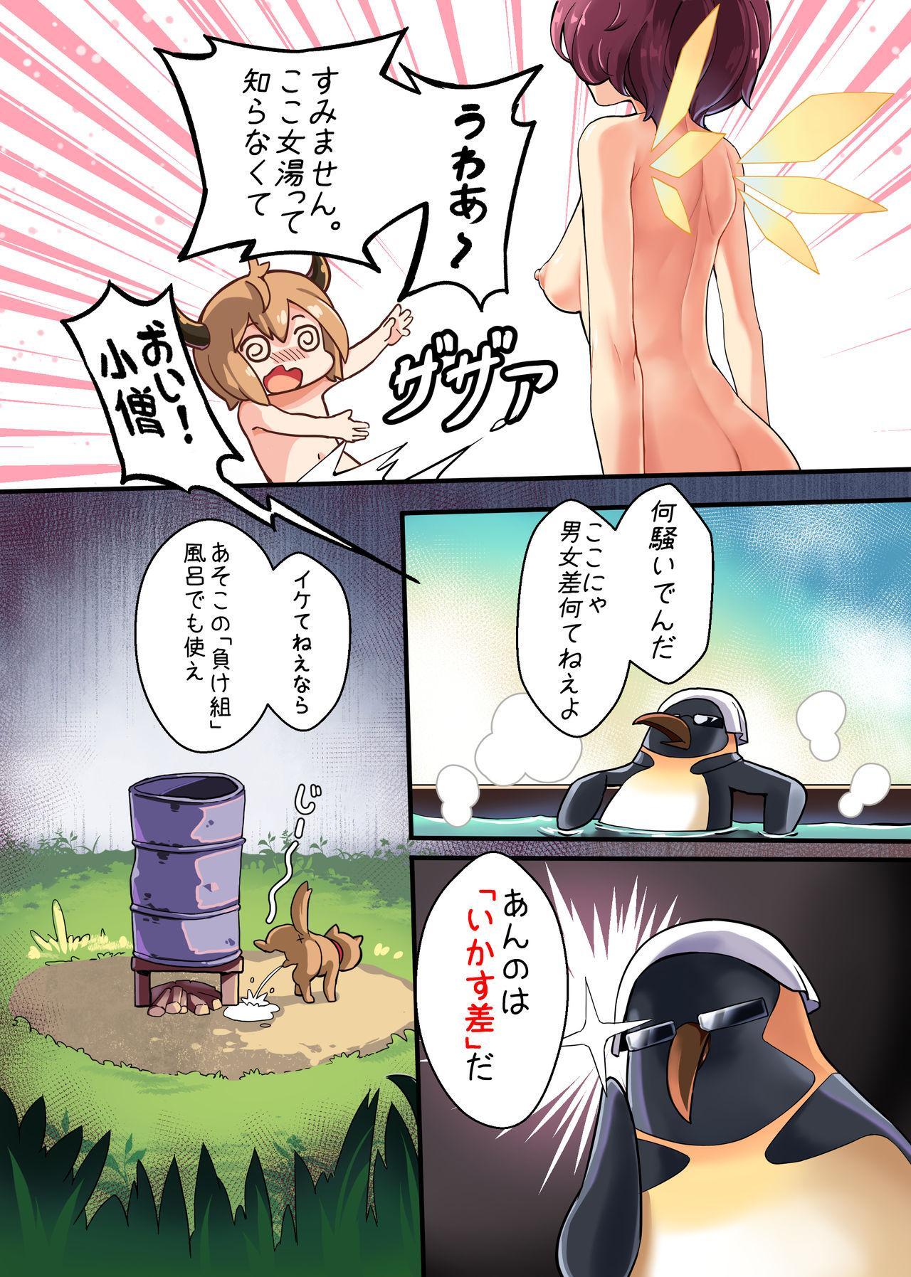 Doki Doki Penguin Bathroom 4