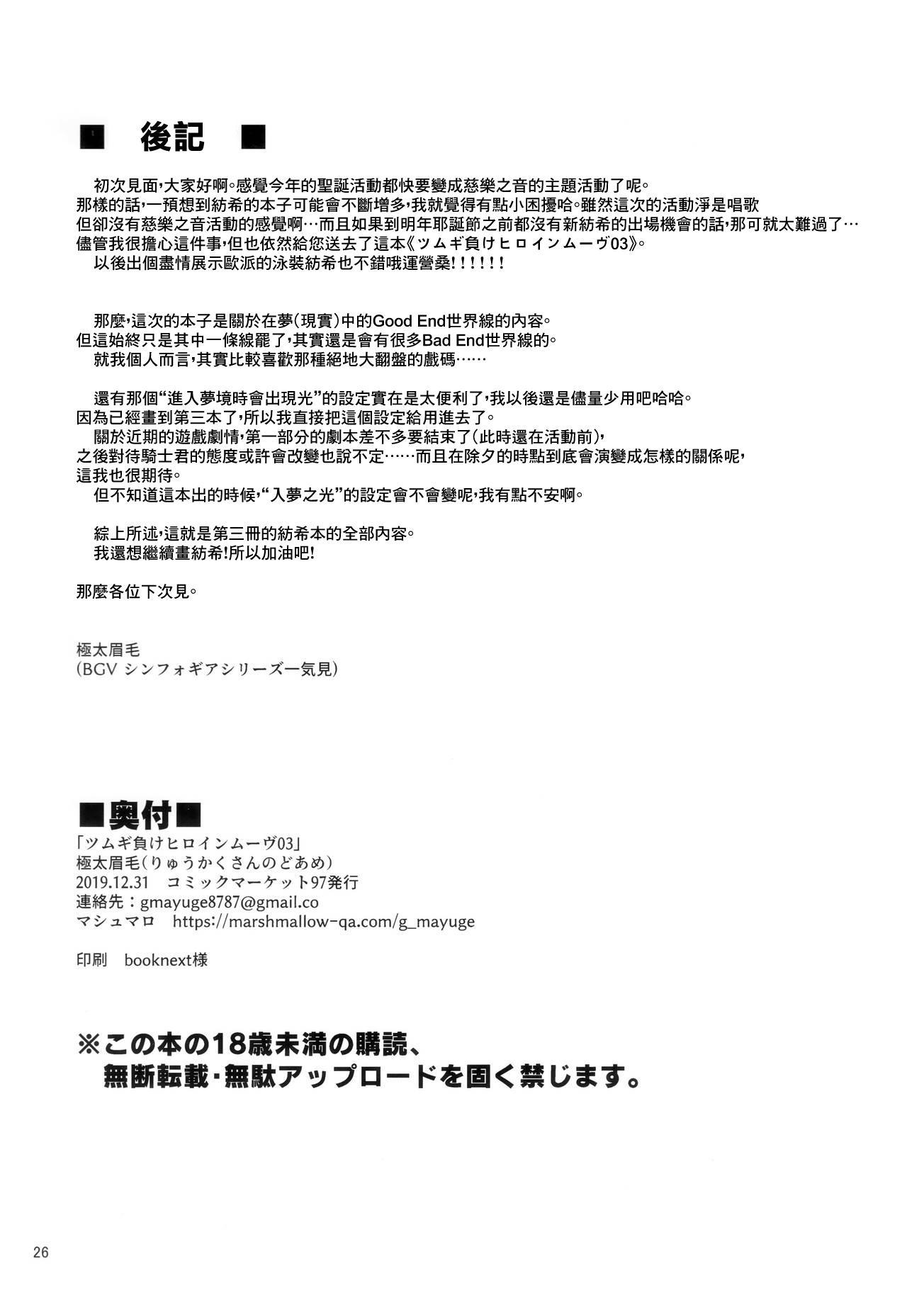 Tsumugi Make Heroine Move!! 03 25