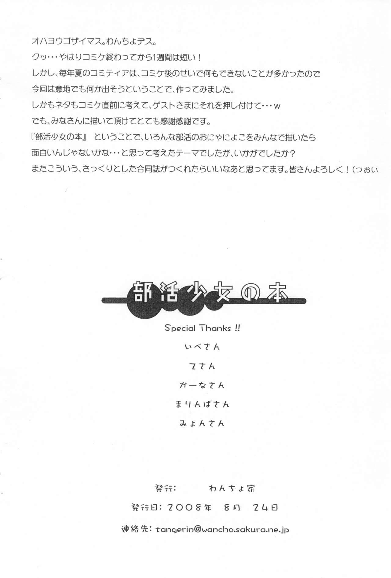 Bukatsu Shoujo no Hon 15