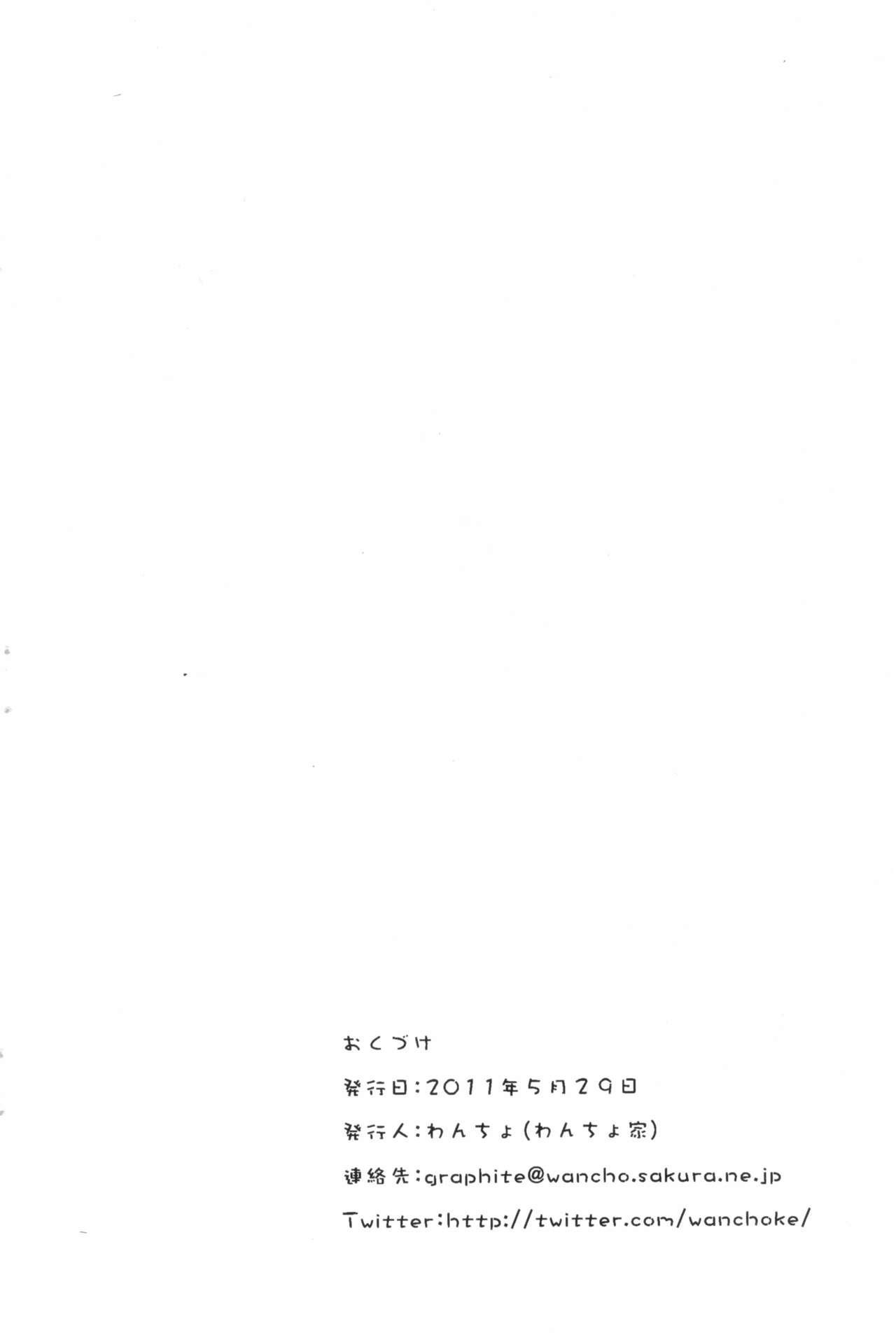 Wancho-ke Note 110529 15