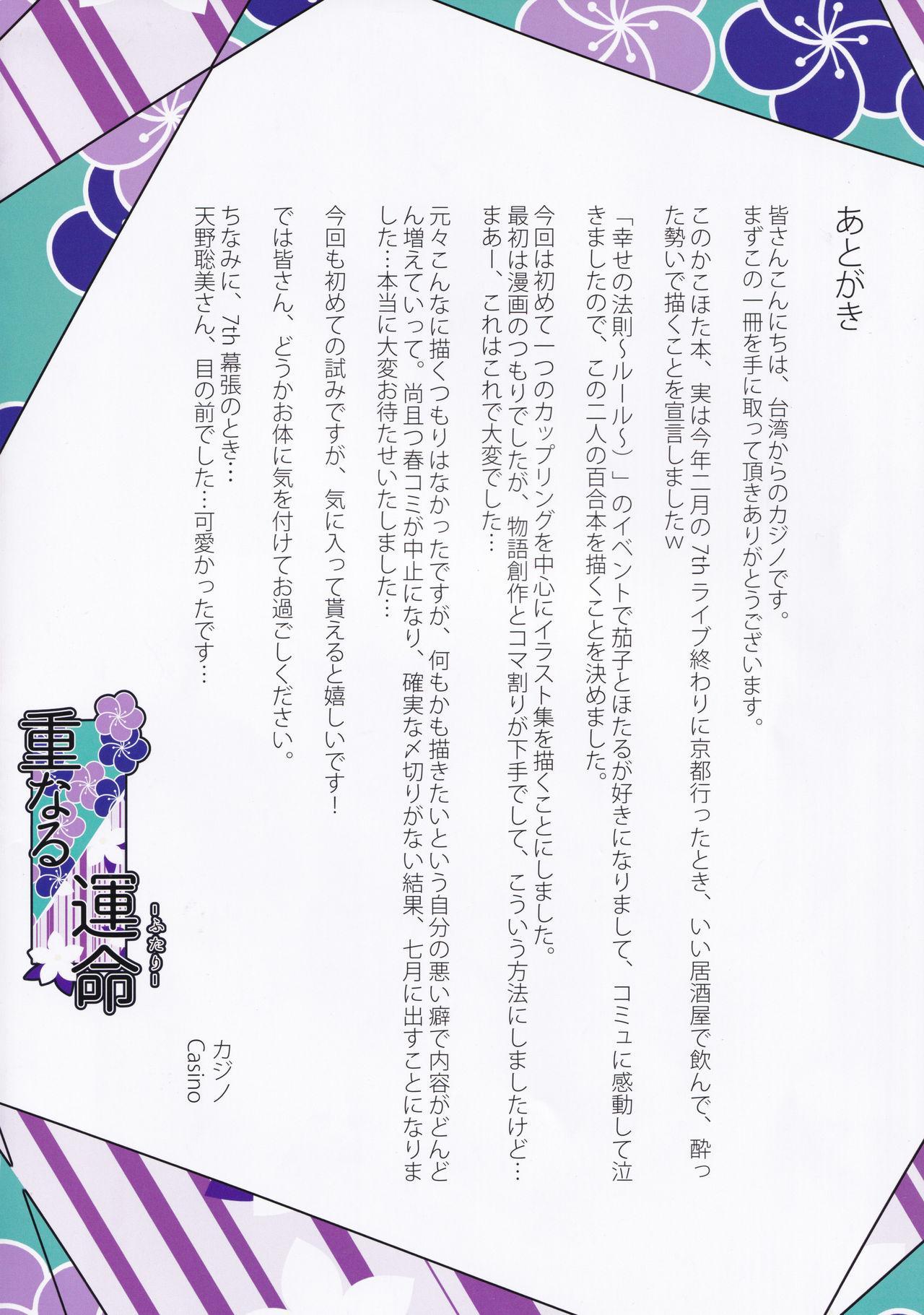 Kasanaru Unmei 23