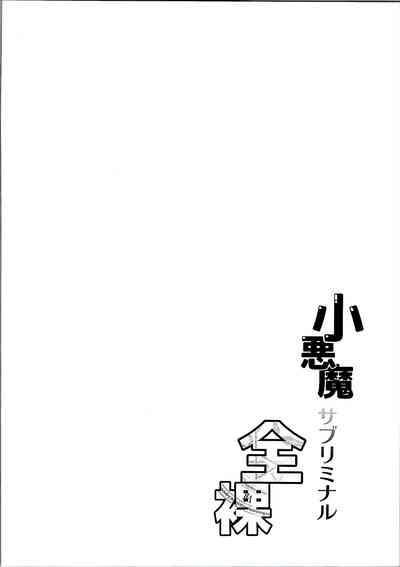 Koakuma Subliminal Zenra 2