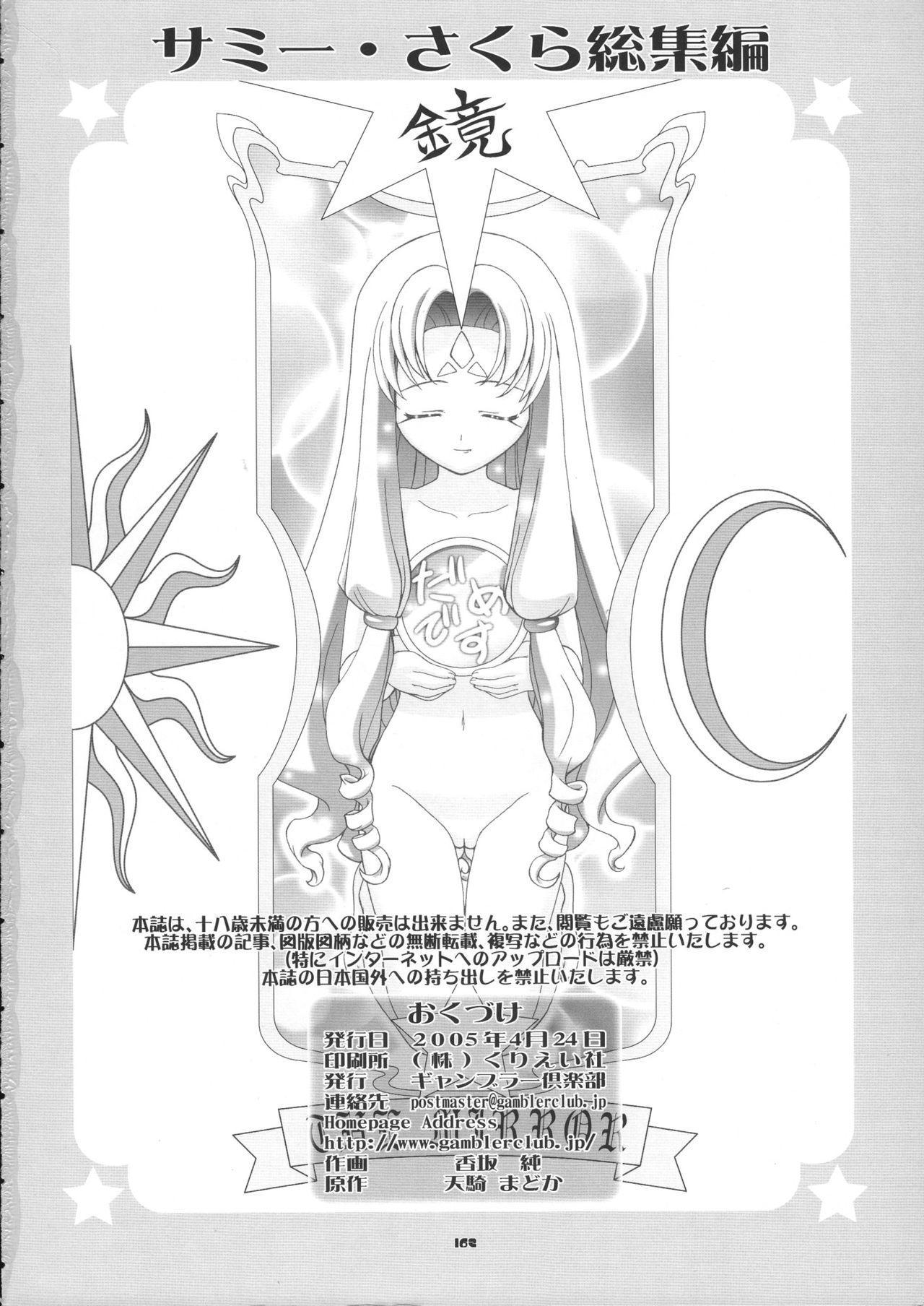 Sammy Sakura Soushuuhen Ch 1-4 86