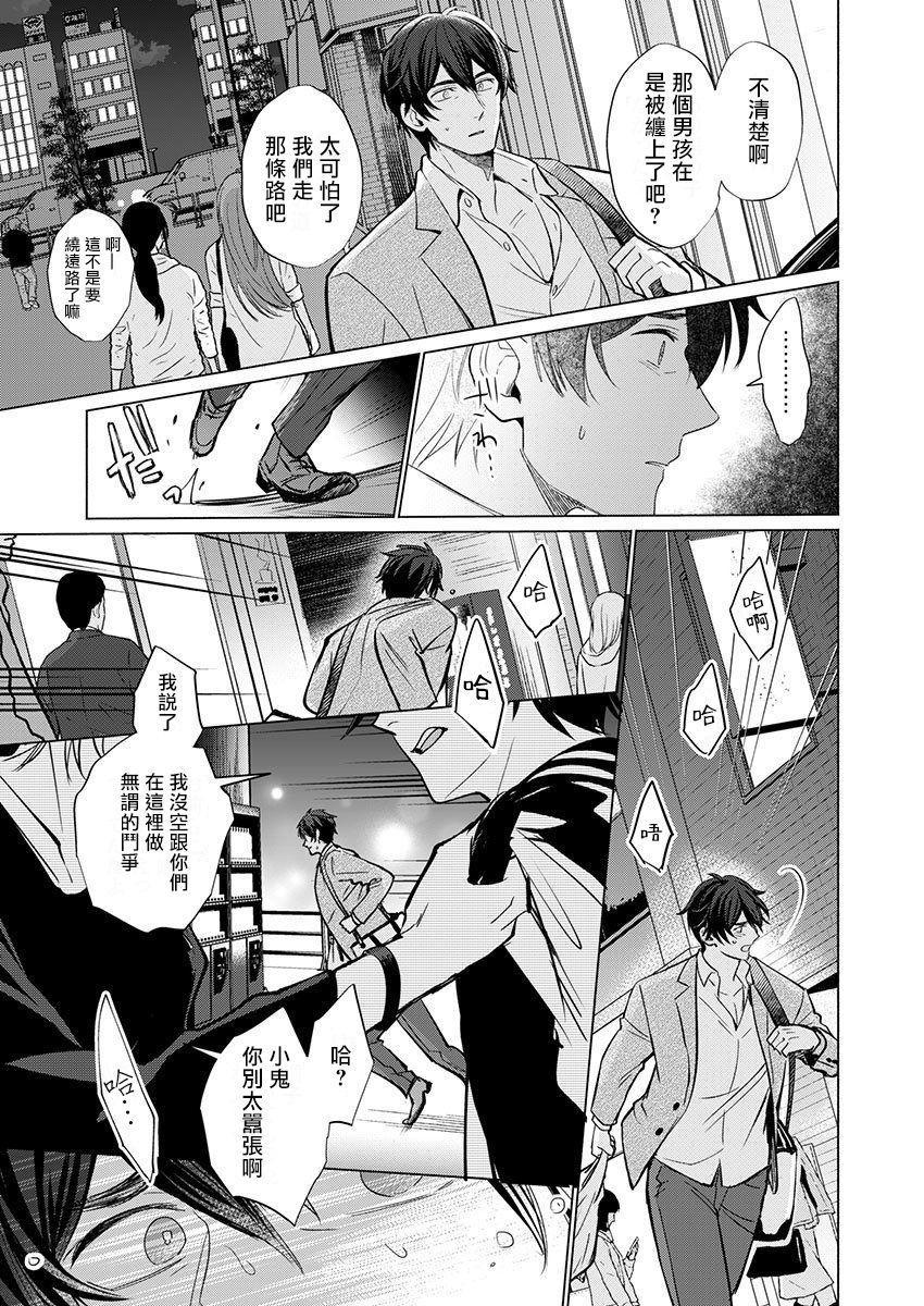 Torokeru Scarface   逐渐融化的刀疤 1-3 9