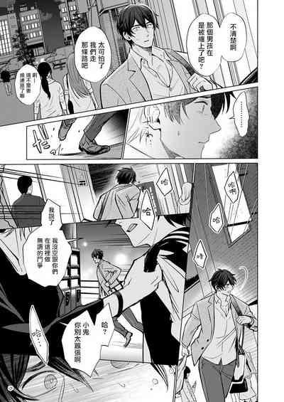 Torokeru Scarface | 逐渐融化的刀疤 1-3 9