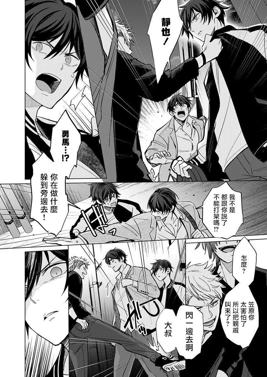 Torokeru Scarface   逐渐融化的刀疤 1-3 10