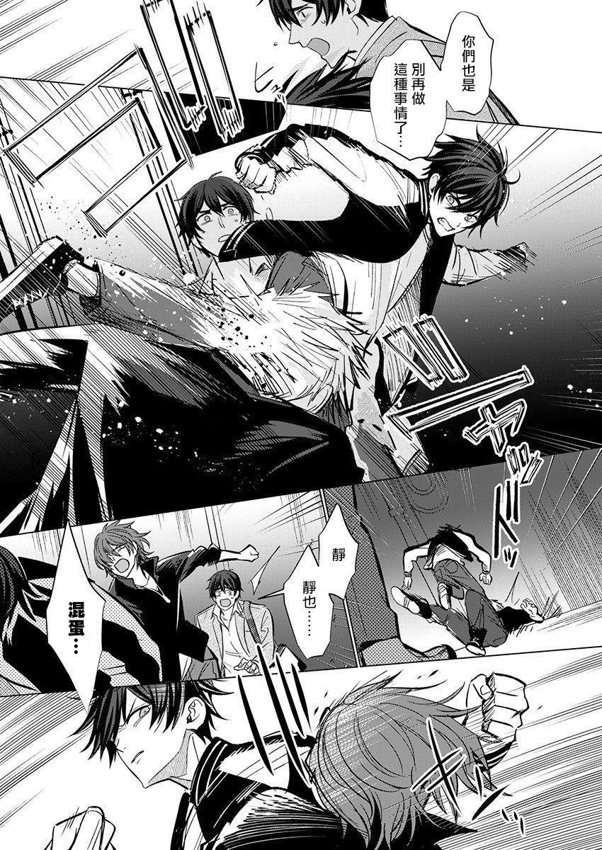 Torokeru Scarface   逐渐融化的刀疤 1-3 11