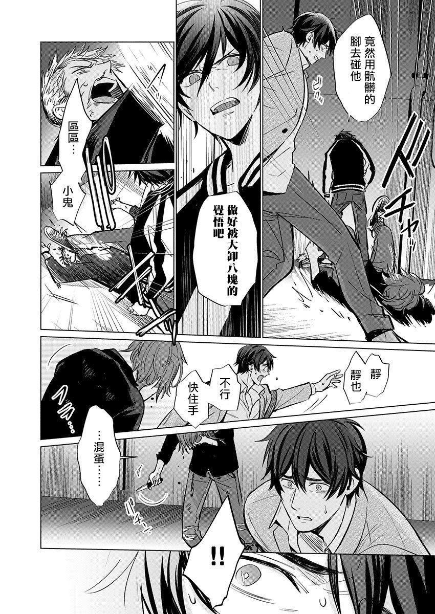 Torokeru Scarface   逐渐融化的刀疤 1-3 12
