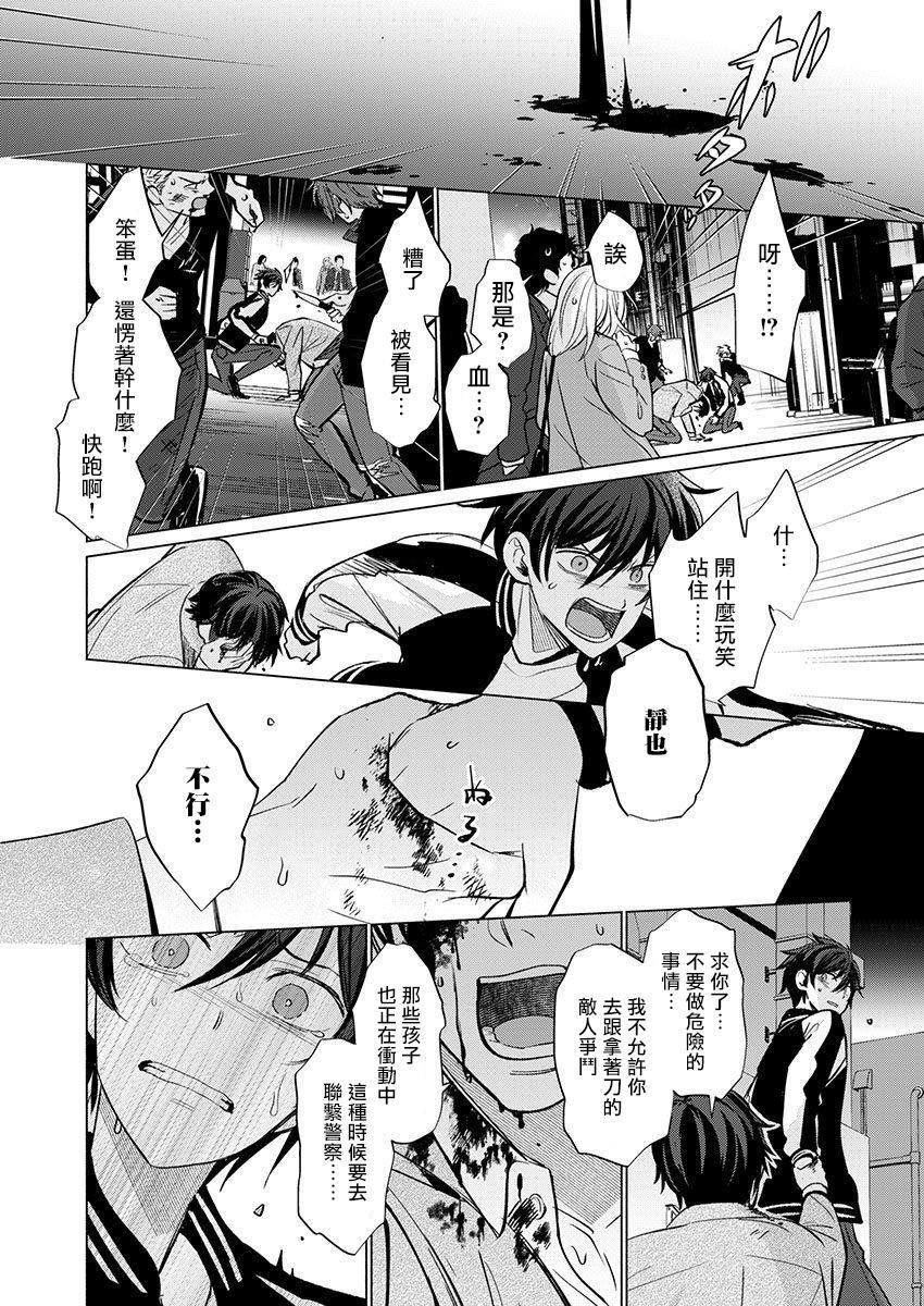 Torokeru Scarface   逐渐融化的刀疤 1-3 14