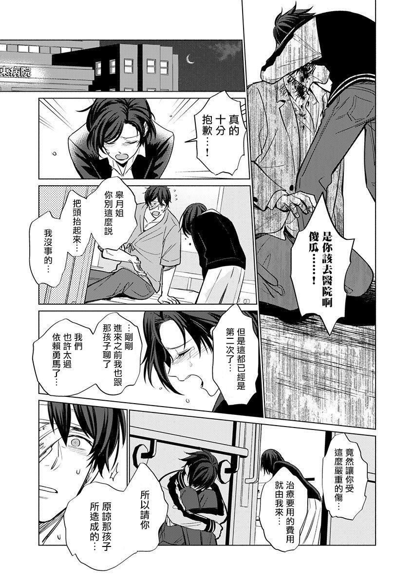 Torokeru Scarface   逐渐融化的刀疤 1-3 15