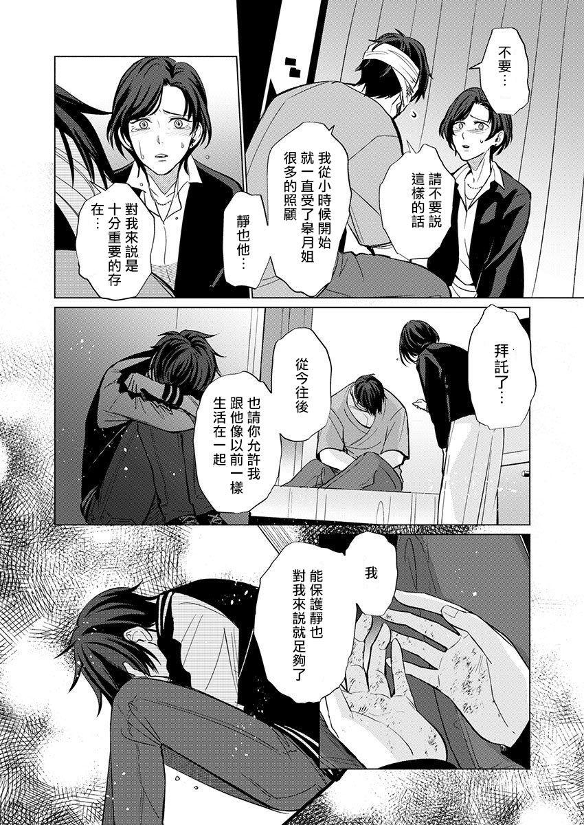 Torokeru Scarface   逐渐融化的刀疤 1-3 16