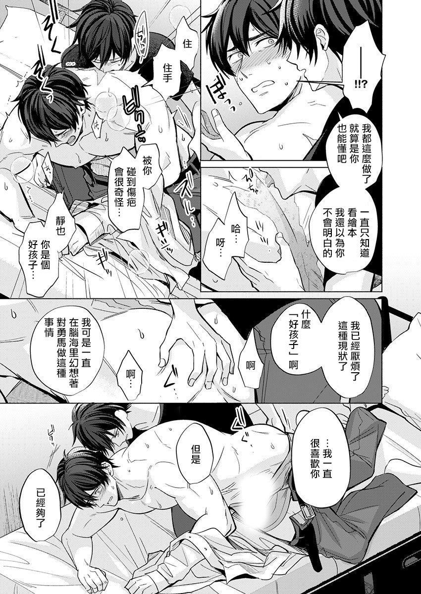 Torokeru Scarface   逐渐融化的刀疤 1-3 23