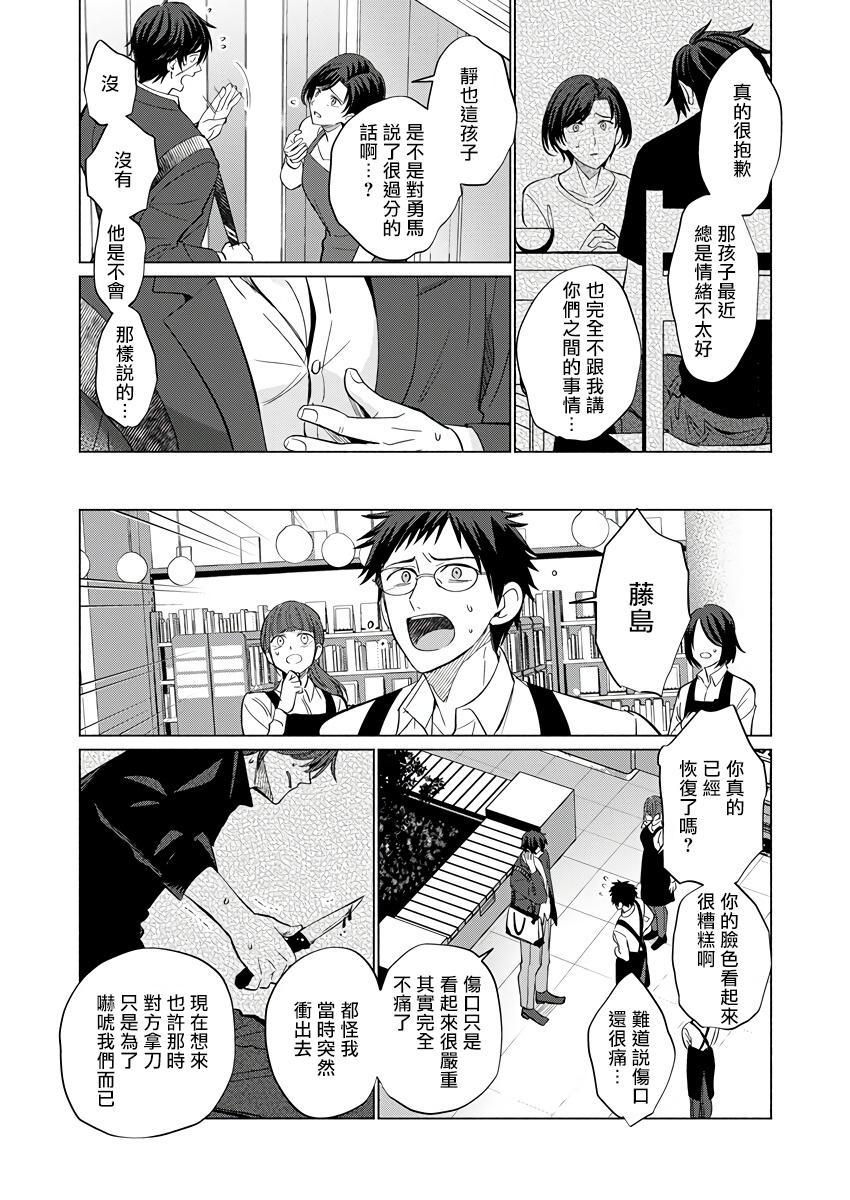 Torokeru Scarface   逐渐融化的刀疤 1-3 38