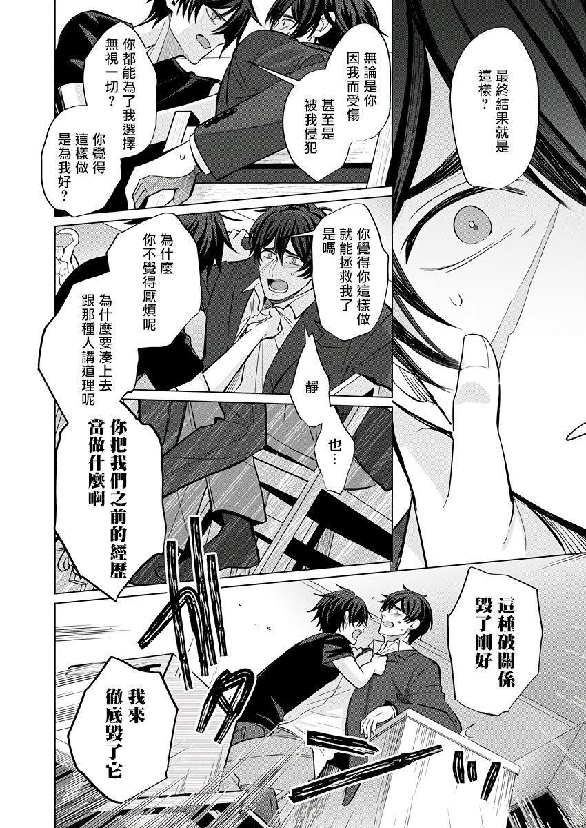 Torokeru Scarface   逐渐融化的刀疤 1-3 47