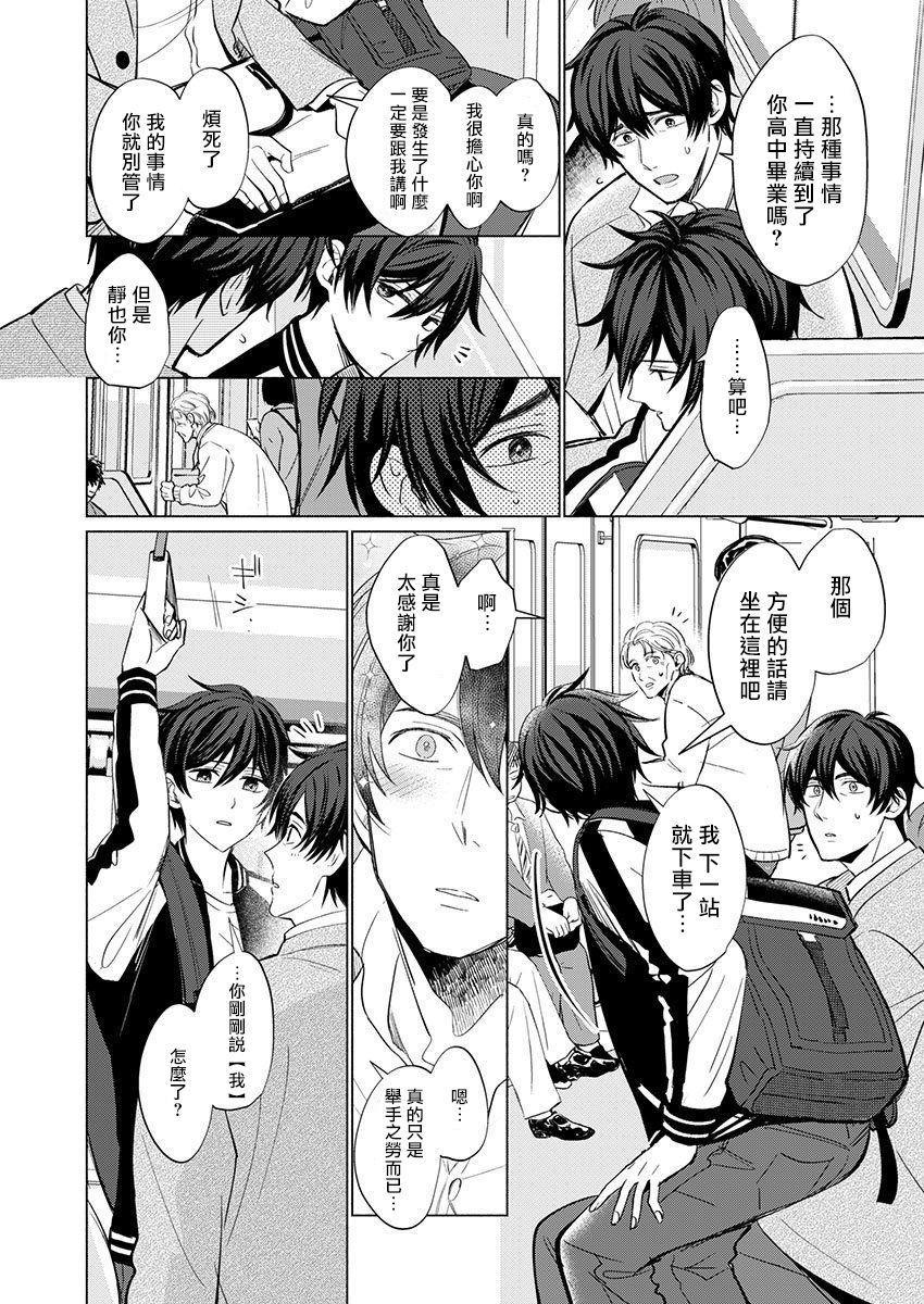 Torokeru Scarface   逐渐融化的刀疤 1-3 4