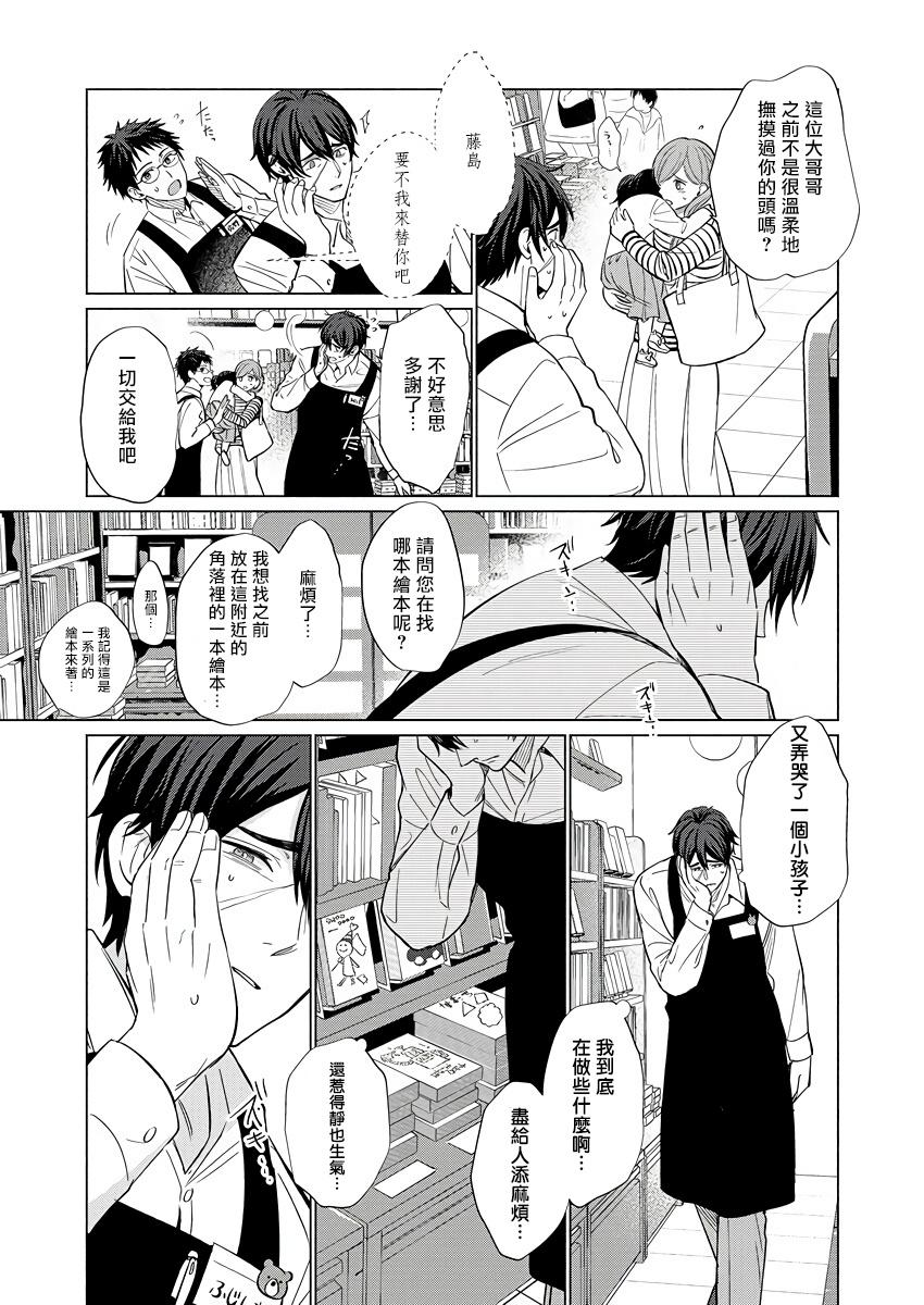 Torokeru Scarface   逐渐融化的刀疤 1-3 53