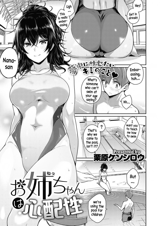Onee-chan wa Shinpaishou 0