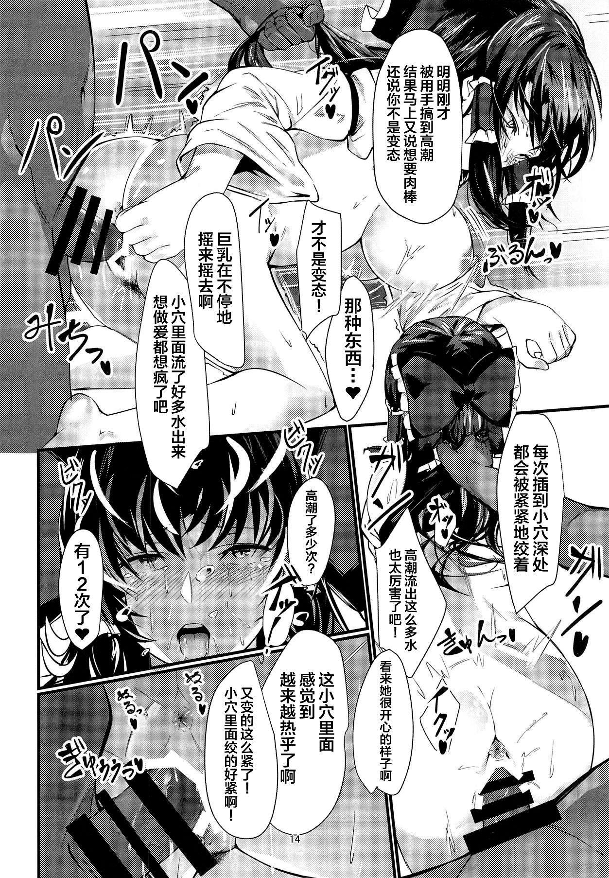 Reimu-san Kokusai Kouryuu 12