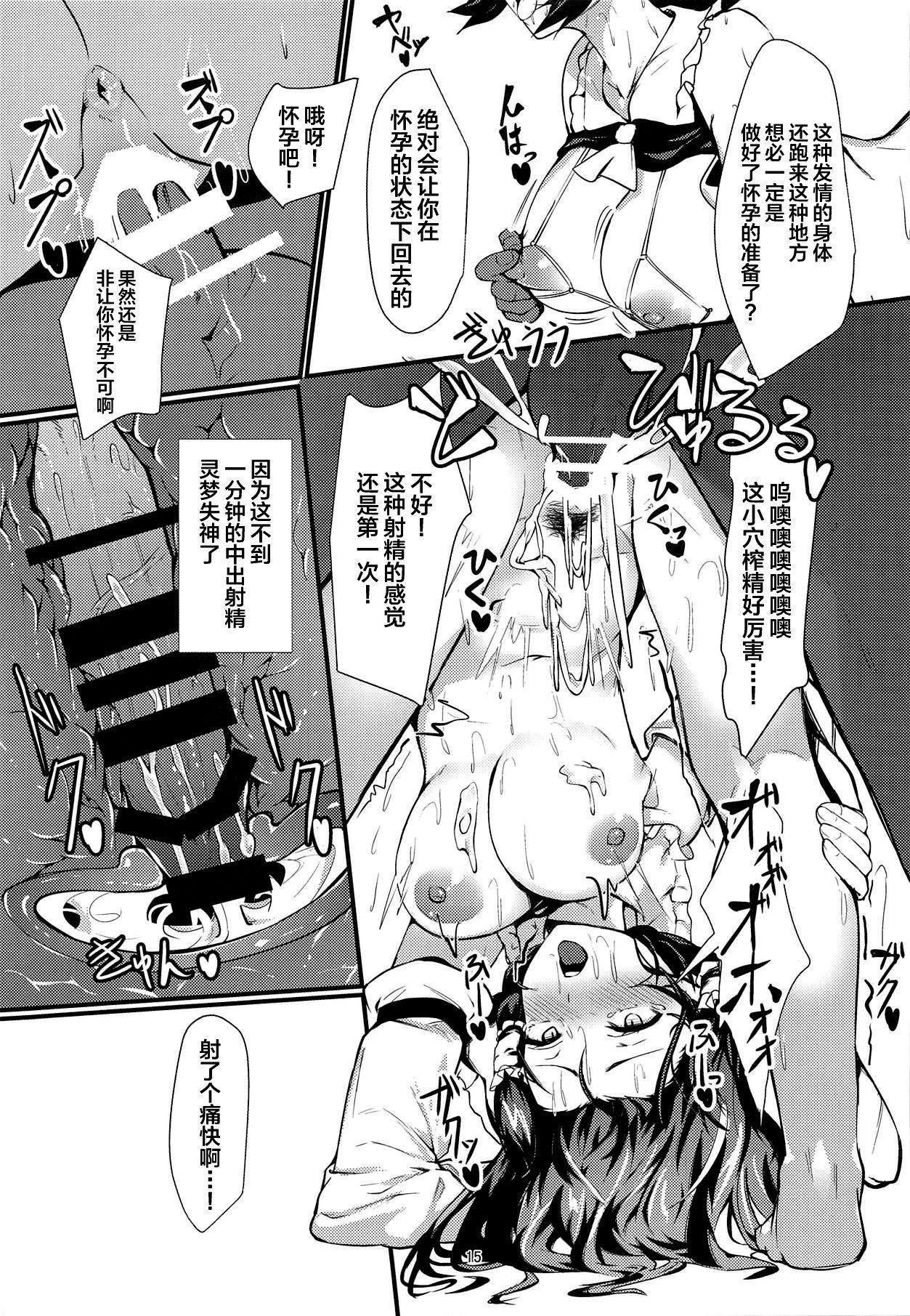 Reimu-san Kokusai Kouryuu 13