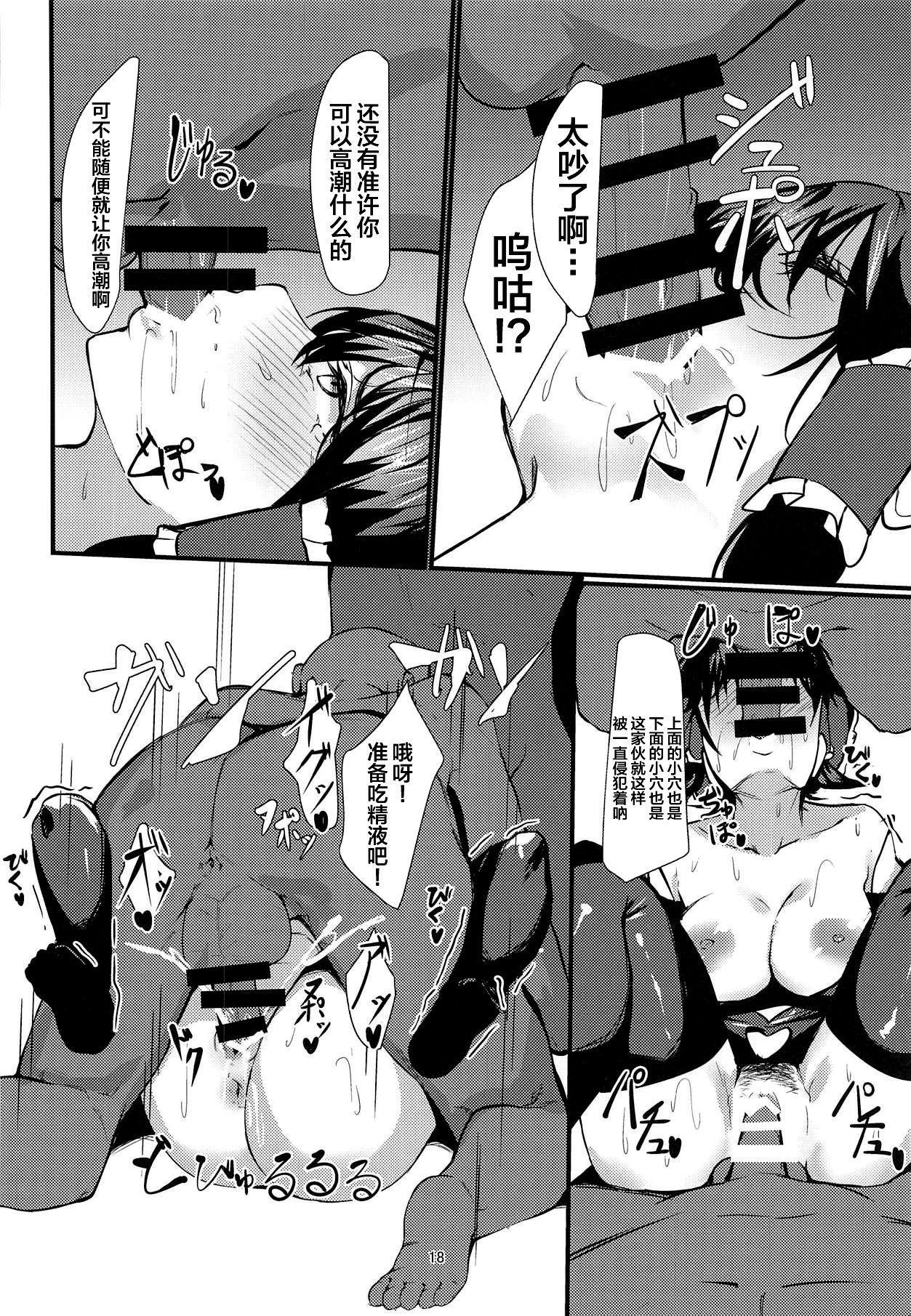 Reimu-san Kokusai Kouryuu 16