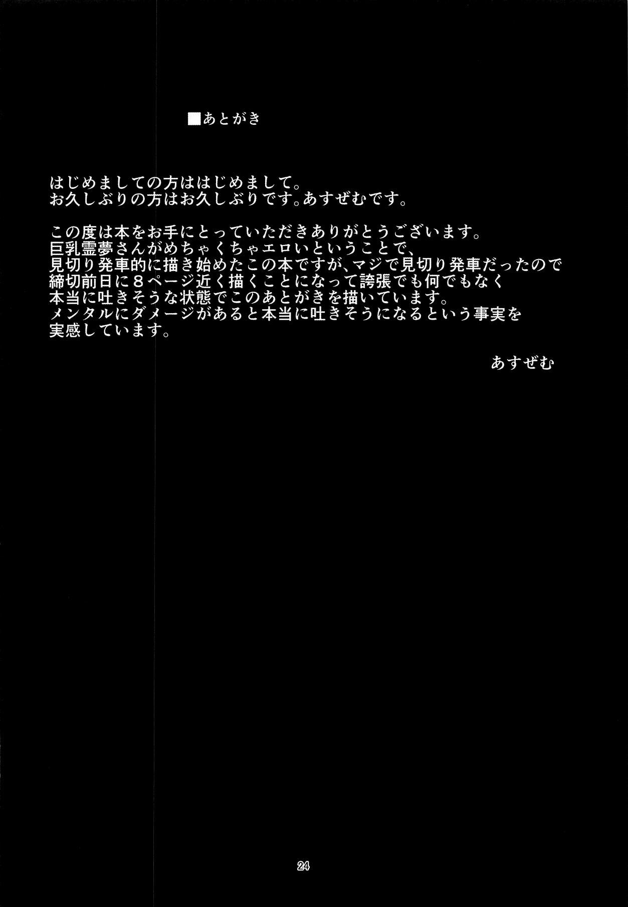 Reimu-san Kokusai Kouryuu 22