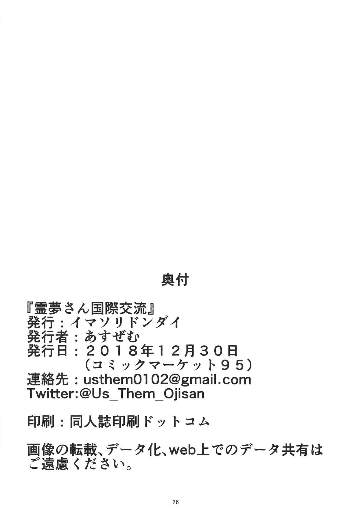 Reimu-san Kokusai Kouryuu 24