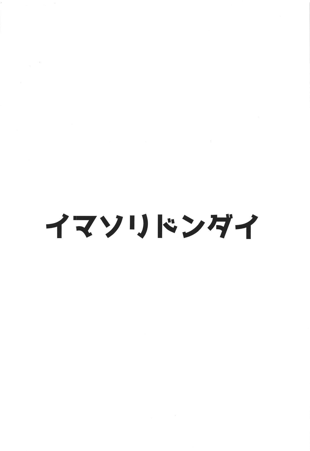 Reimu-san Kokusai Kouryuu 25