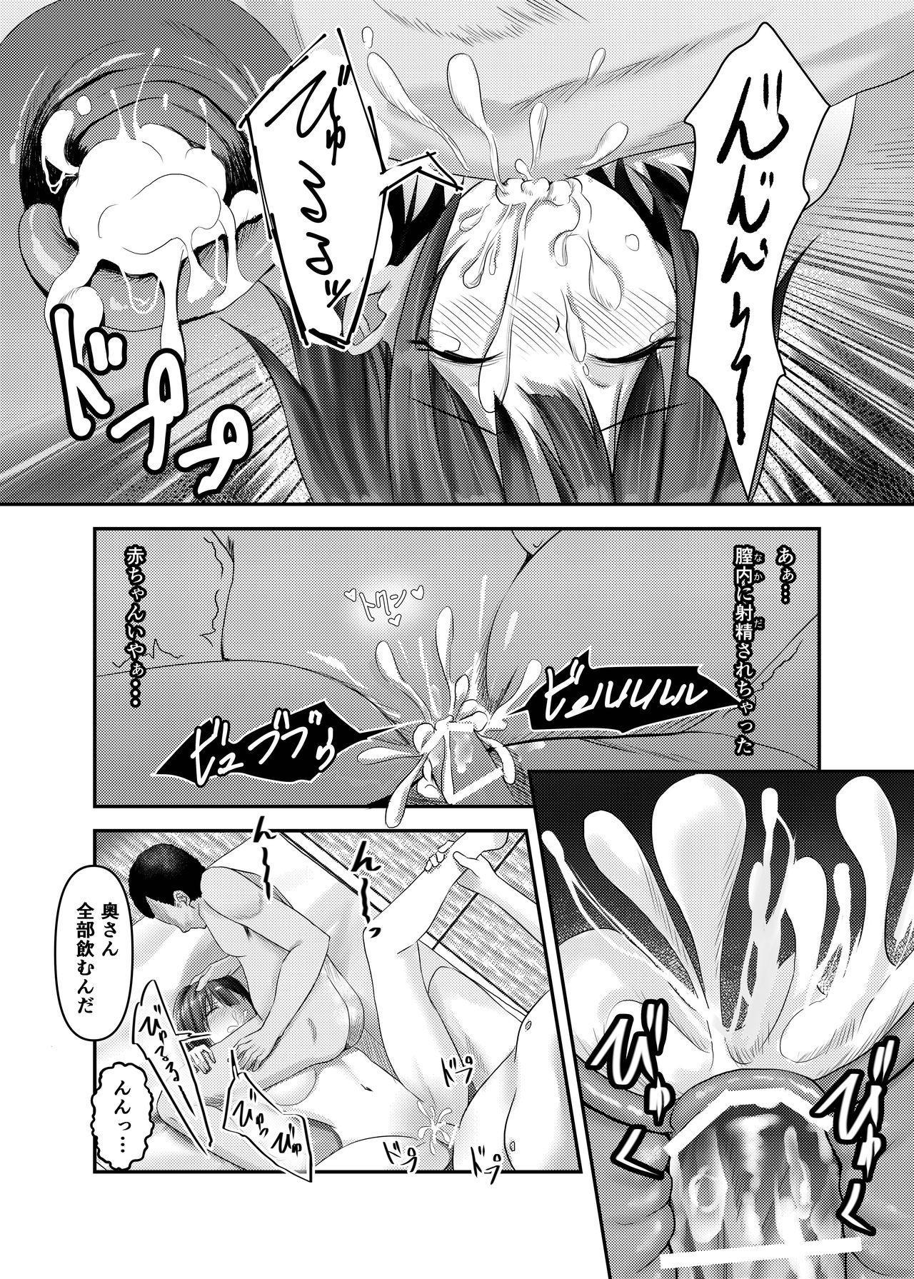 Hitozuma Shiori ga Onsen Ryokou de NTRta Hi 16
