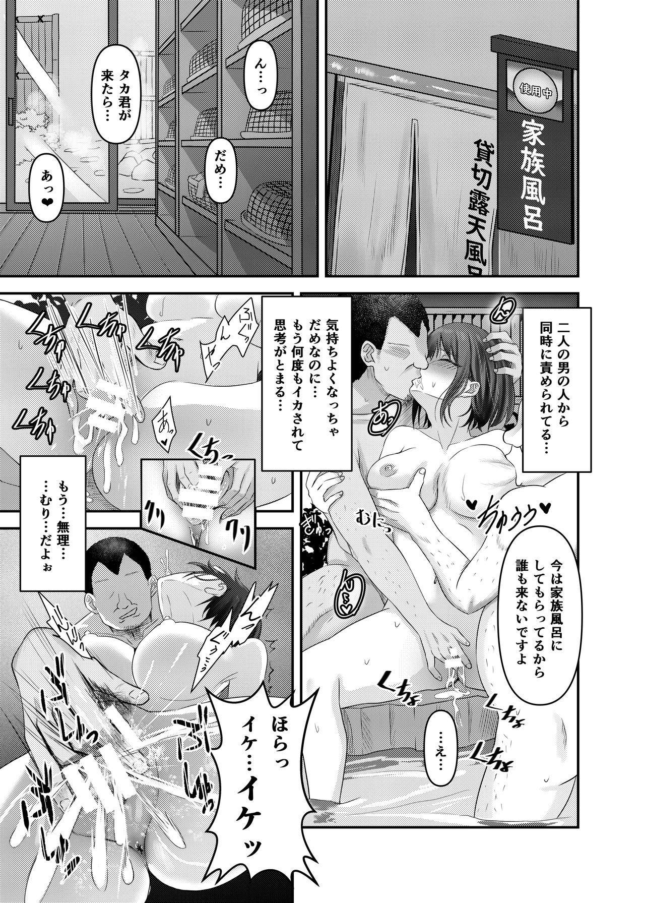 Hitozuma Shiori ga Onsen Ryokou de NTRta Hi 18