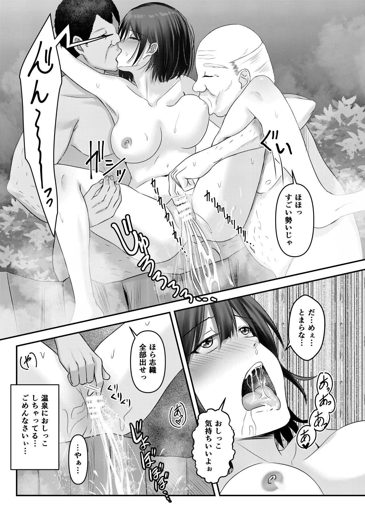 Hitozuma Shiori ga Onsen Ryokou de NTRta Hi 20