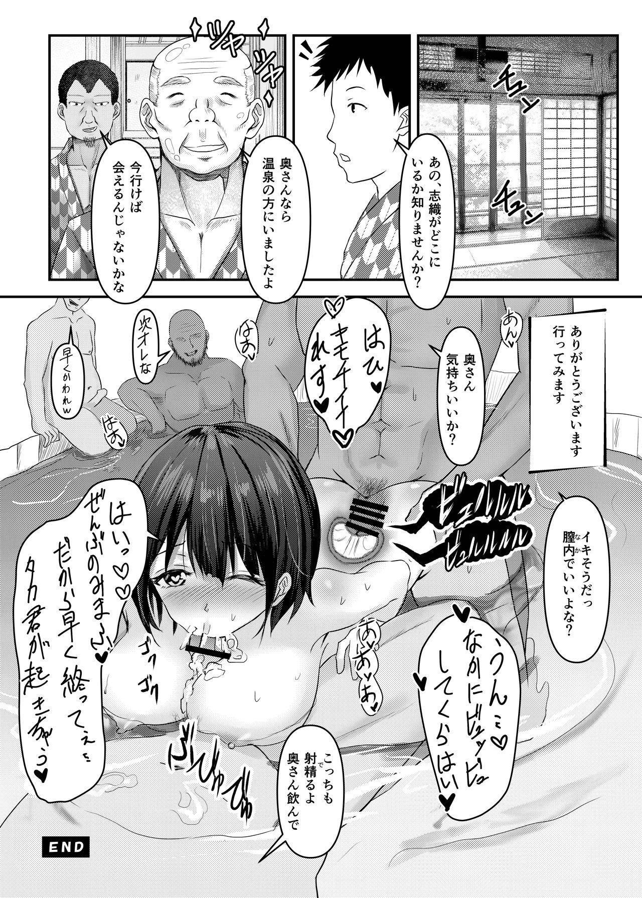 Hitozuma Shiori ga Onsen Ryokou de NTRta Hi 37