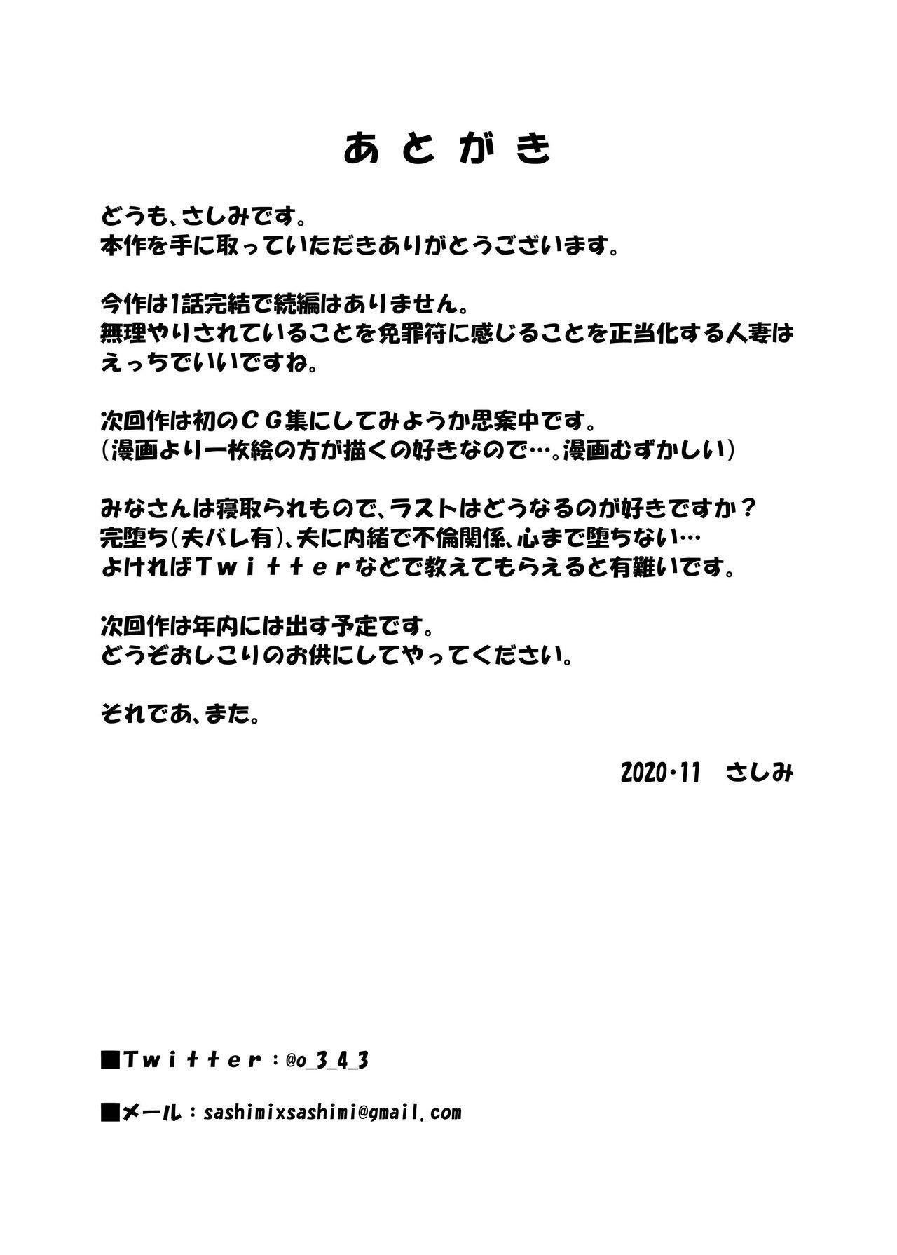 Hitozuma Shiori ga Onsen Ryokou de NTRta Hi 38